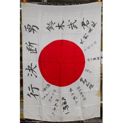World War II Japanese Signed Prayer / Good Luck Flag