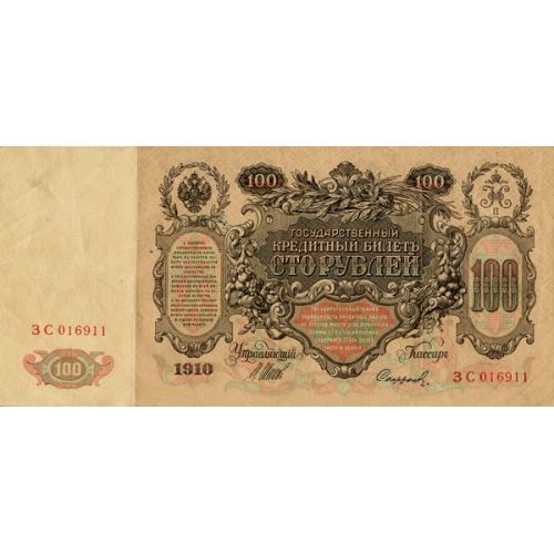 1910 Russian Bank Note