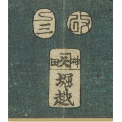View 3: Kuniyoshi (Japanese, 1797-1861) Print Assortment