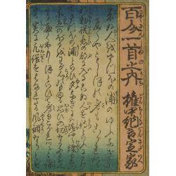 View 6: Kuniyoshi (Japanese, 1797-1861) Print Assortment
