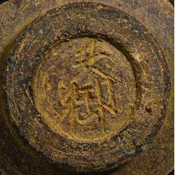 View 4: Chinese Jian Ware Tea Bowl