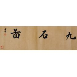 View 8: Chinese Printed Scroll Assortment