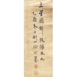 View 5: Chinese Scroll Assortment