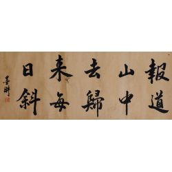 View 6: Chinese Printed Scroll Assortment