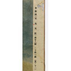 View 5: World War II Japanese Propaganda Poster Assortment