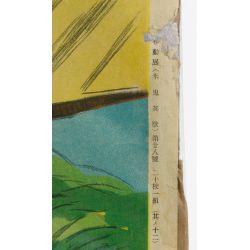 View 9: World War II Japanese Propaganda Poster Assortment