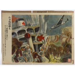 View 2: World War II Japanese Propaganda Poster Assortment