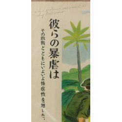 View 7: World War II Japanese Propaganda Poster Assortment
