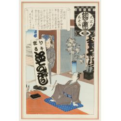 View 5: Japanese Artwork Assortment