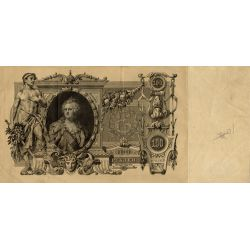View 2: 1910 Russian Bank Note