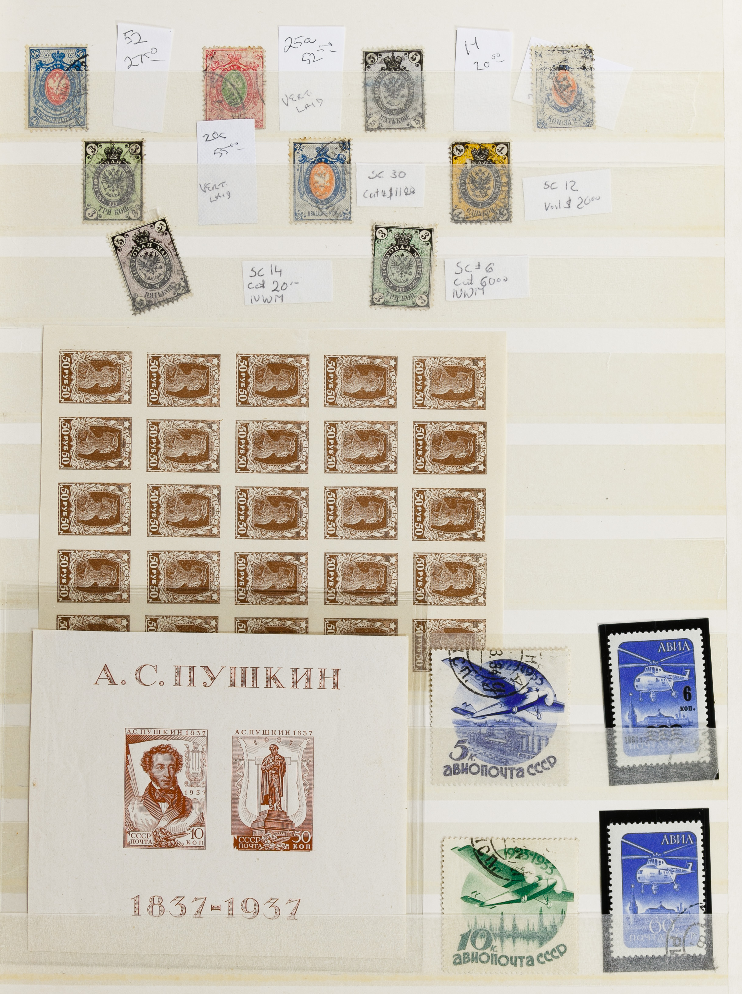 Russian Stamp Album